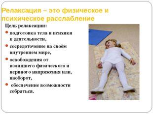 Релаксация – это физическое и психическое расслабление Цель релаксации: подго