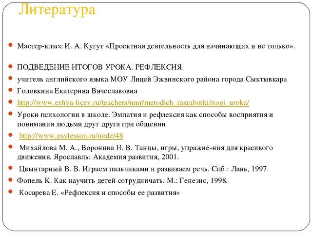 Литература Мастер-класс И. А. Кугут «Проектная деятельность для начинающих и...