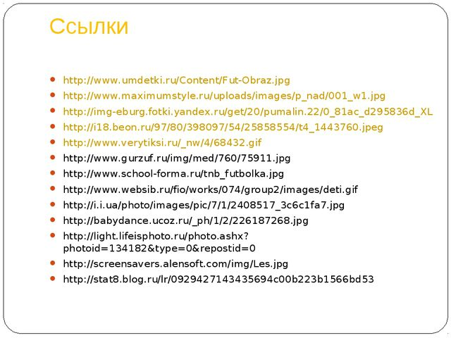 Ссылки http://www.umdetki.ru/Content/Fut-Obraz.jpg http://www.maximumstyle.ru...
