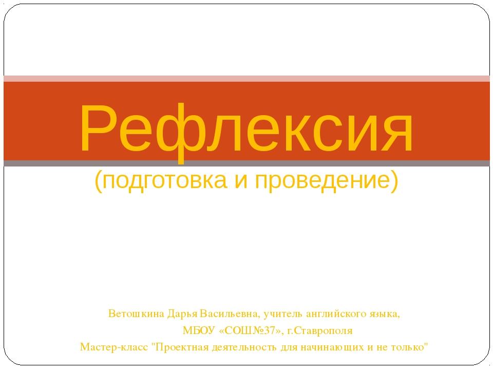 Ветошкина Дарья Васильевна, учитель английского языка, МБОУ «СОШ№37», г.Ставр...