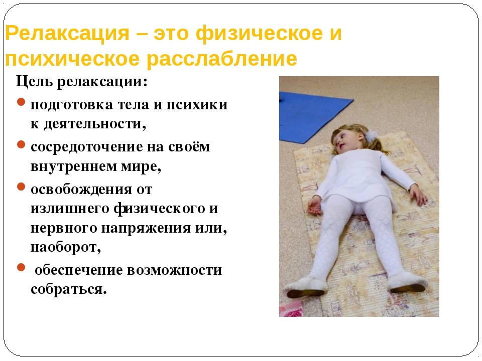 Релаксация – это физическое и психическое расслабление Цель релаксации: подго...