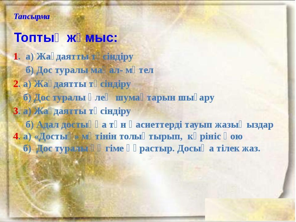 Тапсырма Топтық жұмыс: 1. a) Жағдаятты түсіндіру б) Дос туралы мақал- мәтел 2...