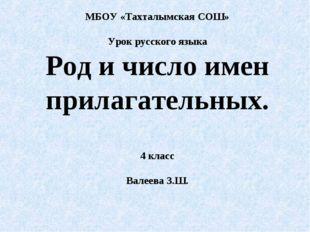 МБОУ «Тахталымская СОШ» Урок русского языка Род и число имен прилагательных.