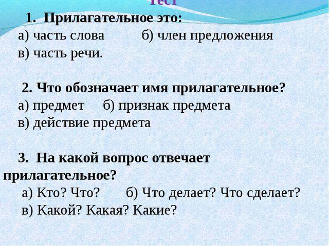 Тест 1. Прилагательное это: а) часть слова б) член предложения в) часть речи....