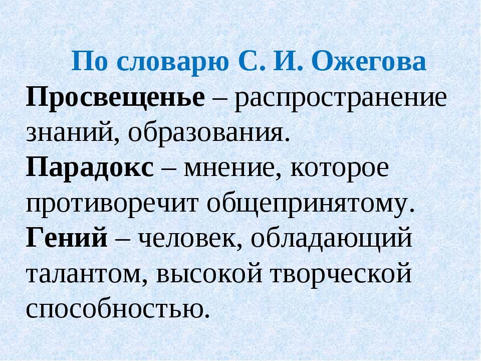По словарю С. И. Ожегова Просвещенье – распространение знаний, образования. П...