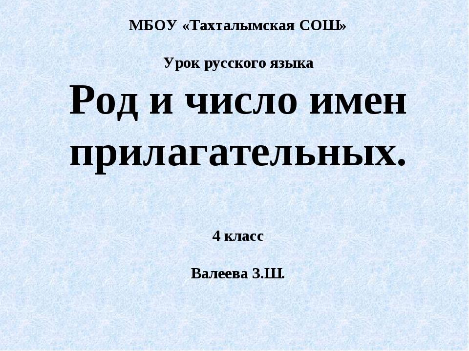 МБОУ «Тахталымская СОШ» Урок русского языка Род и число имен прилагательных....