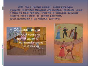 2014 год в России назван годом культуры. Учащиеся изостудии Макарова Алексан