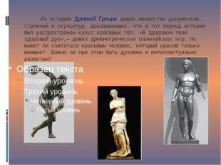 Из истории Древней Греции дошло множество документов, строений и скульптур,