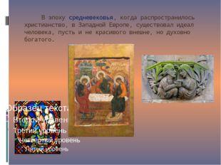 В эпоху средневековья, когда распространилось христианство, в Западной Европ