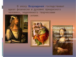 В эпоху Возрождения господствовал идеал физически и духовно прекрасного чело