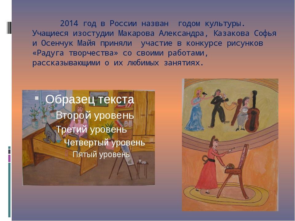 2014 год в России назван годом культуры. Учащиеся изостудии Макарова Алексан...