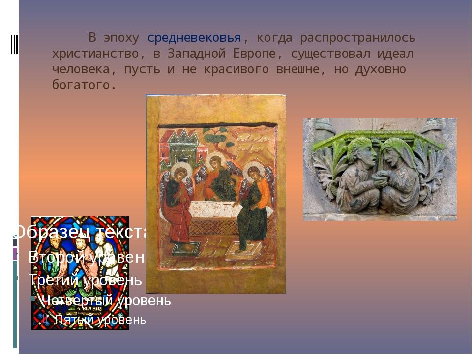 В эпоху средневековья, когда распространилось христианство, в Западной Европ...