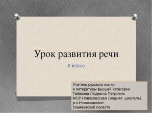 Урок развития речи 6 класс Учитель русского языка и литературы высшей категор