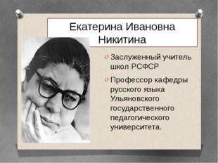 Екатерина Ивановна Никитина Заслуженный учитель школ РСФСР Профессор кафедры