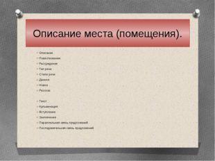 Описание места (помещения). Описание Повествование Рассуждение Тип речи Стили