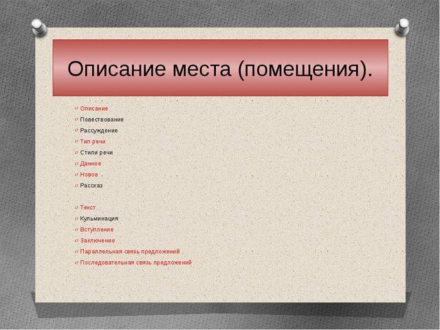 Описание места (помещения). Описание Повествование Рассуждение Тип речи Стили...