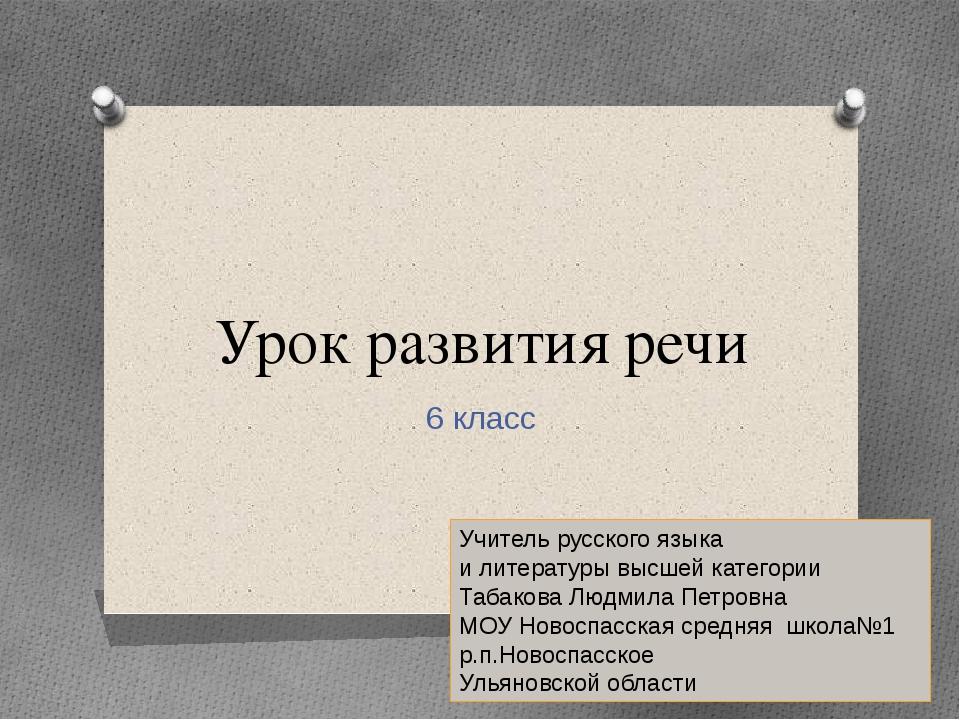 Урок развития речи 6 класс Учитель русского языка и литературы высшей категор...