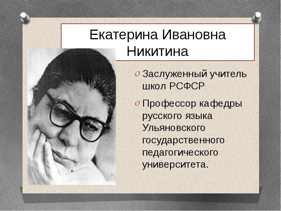 Екатерина Ивановна Никитина Заслуженный учитель школ РСФСР Профессор кафедры...