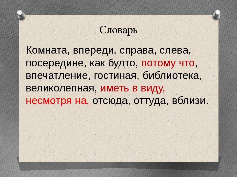 Словарь Комната, впереди, справа, слева, посередине, как будто, потому что, в...