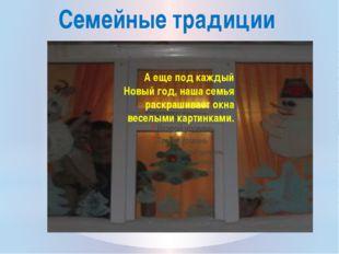 Семейные традиции А еще под каждый Новый год, наша семья раскрашивает окна ве
