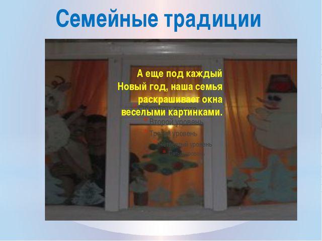 Семейные традиции А еще под каждый Новый год, наша семья раскрашивает окна ве...