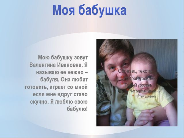 Мою бабушку зовут Валентина Ивановна. Я называю ее нежно – бабуля. Она любит...