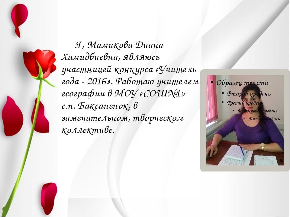 Я, Мамикова Диана Хамидбиевна, являюсь участницей конкурса «Учитель года - 2...