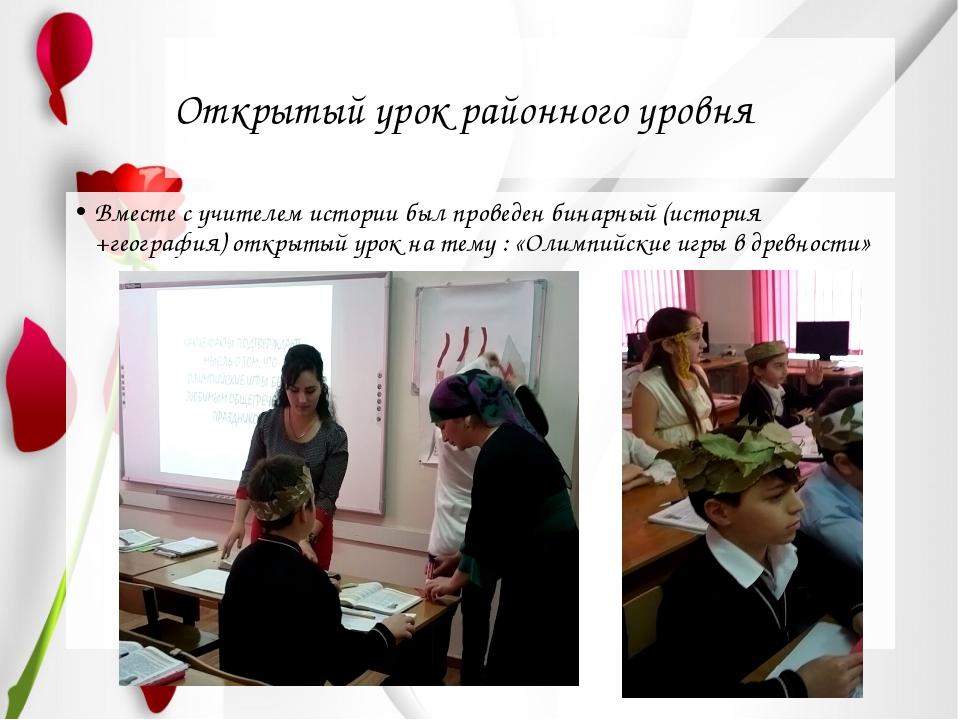 Открытый урок районного уровня Вместе с учителем истории был проведен бинарны...