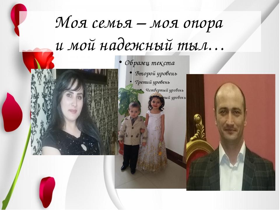 Моя семья – моя опора и мой надежный тыл…