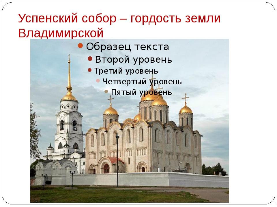 Успенский собор – гордость земли Владимирской