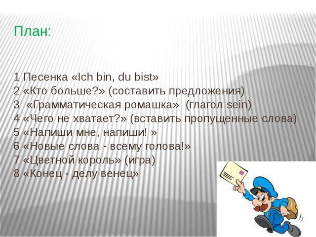 План: 1 Песенка «Ich bin, du bist» 2 «Кто больше?» (составить предложения) 3...