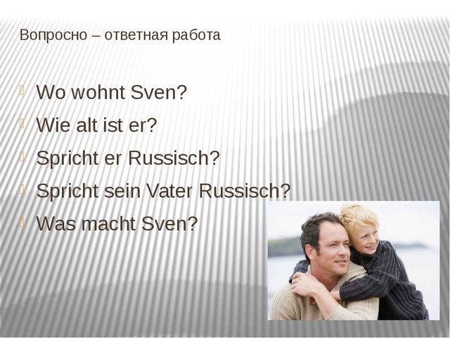 Вопросно – ответная работа Wo wohnt Sven? Wie alt ist er? Spricht er Russisch...