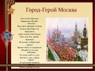 Город-Герой Москва Они на бой обречены, Защитники Москвы-столицы, Что город о