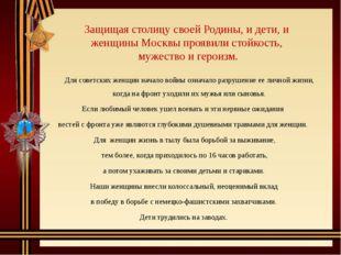 Защищая столицу своей Родины, и дети, и женщины Москвы проявили стойкость, му