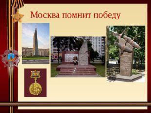 Москва помнит победу
