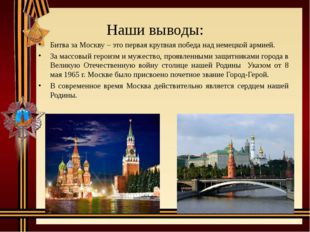 Наши выводы: Битва за Москву – это первая крупная победа над немецкой армией.