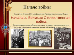 Начало войны Рано утром 22 июня 1941 года фашистская Германия напала на нашу