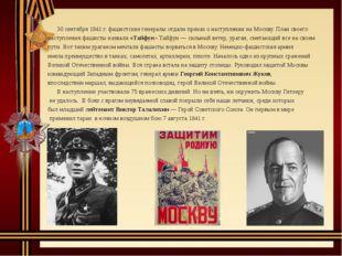 30 сентября 1941 г. фашистские генералы отдали приказ о наступлении на Москв