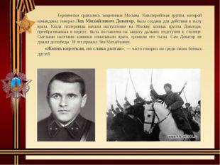 Героически сражались защитники Москвы. Кавалерийская группа, которой командо