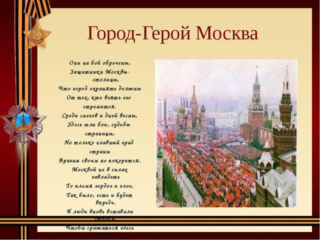 Город-Герой Москва Они на бой обречены, Защитники Москвы-столицы, Что город о...
