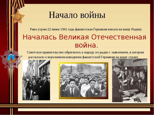 Начало войны Рано утром 22 июня 1941 года фашистская Германия напала на нашу...