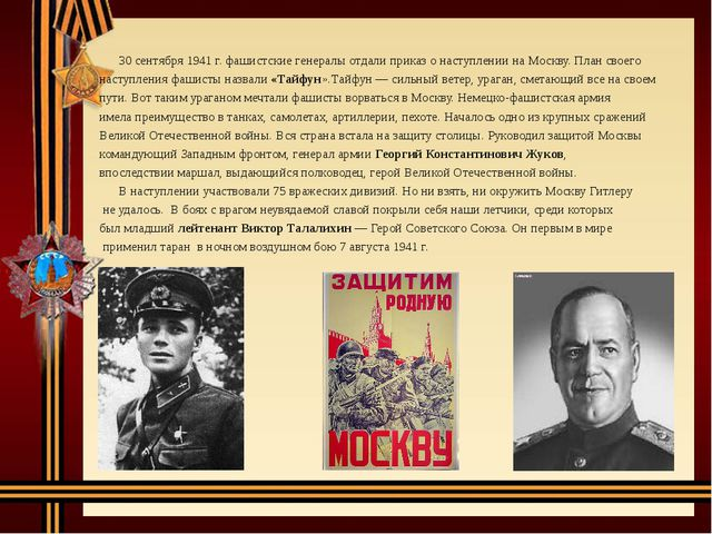 30 сентября 1941 г. фашистские генералы отдали приказ о наступлении на Москв...