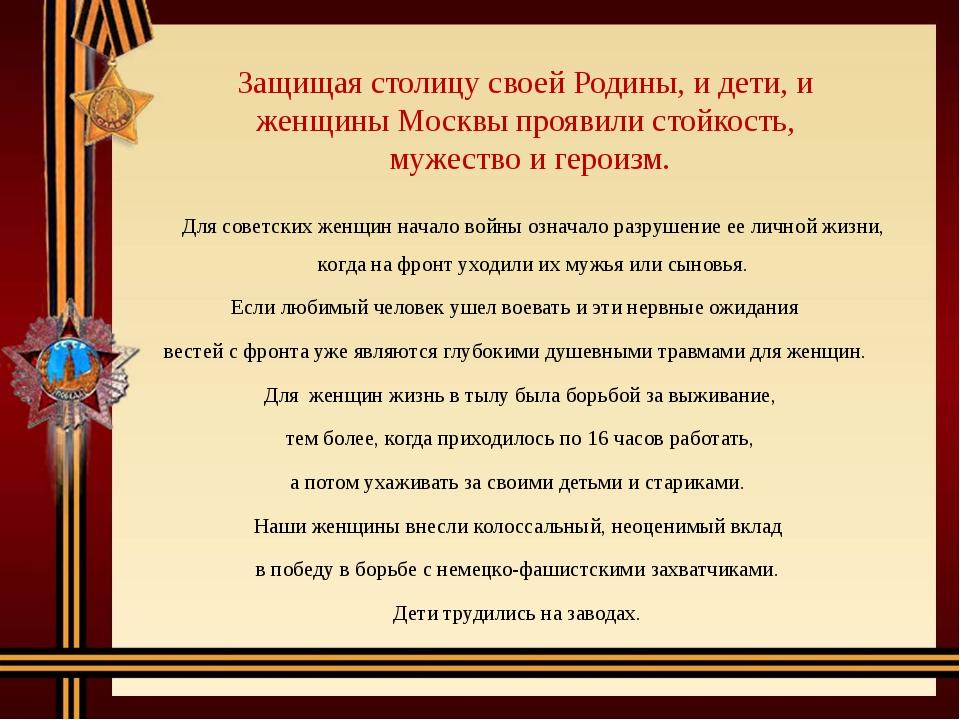 Защищая столицу своей Родины, и дети, и женщины Москвы проявили стойкость, му...