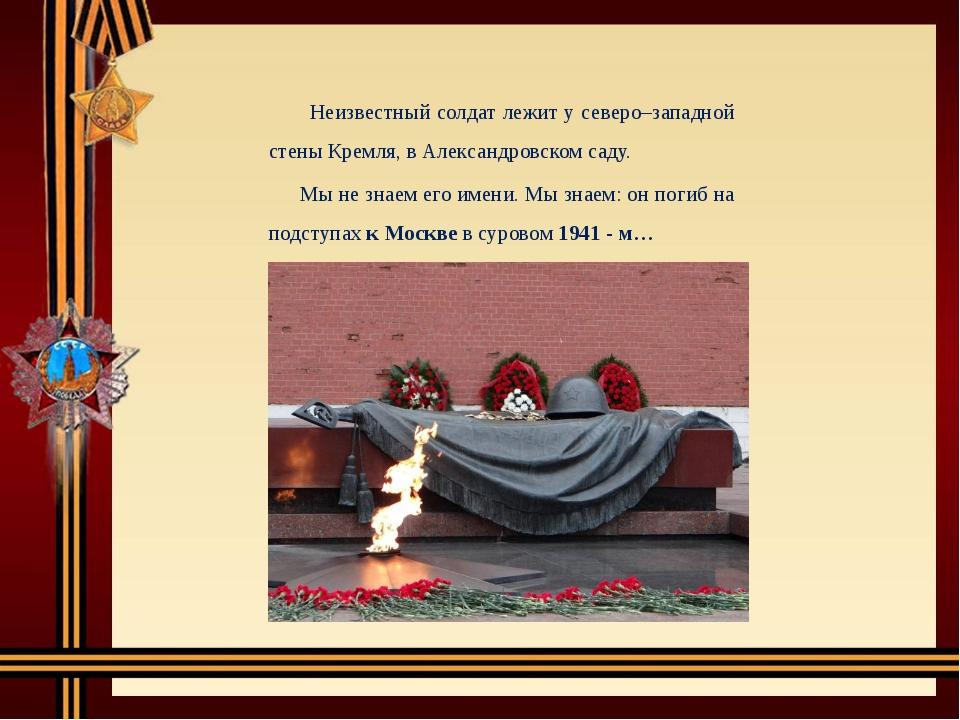 Неизвестный солдат лежит у северо–западной стены Кремля, в Александровском с...