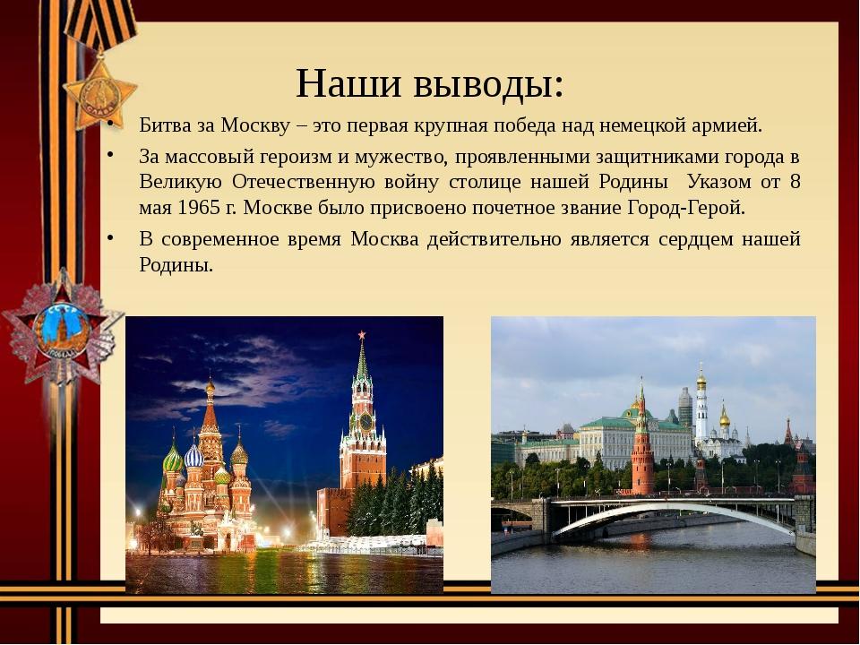 Наши выводы: Битва за Москву – это первая крупная победа над немецкой армией....