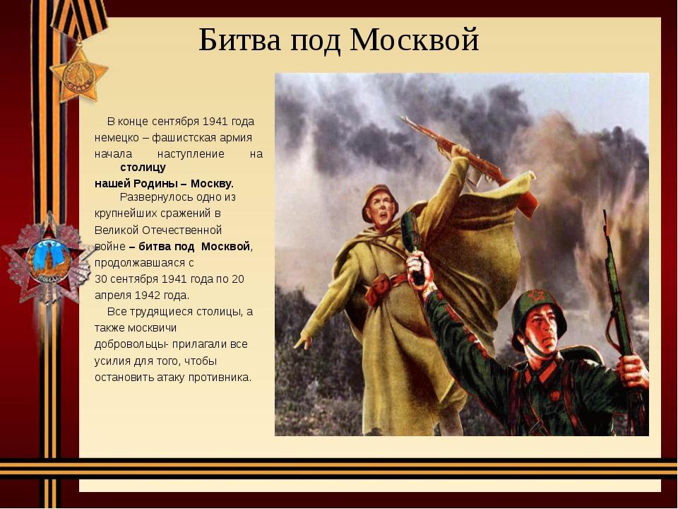 Битва под Москвой В конце сентября 1941 года немецко – фашистская армия начал...