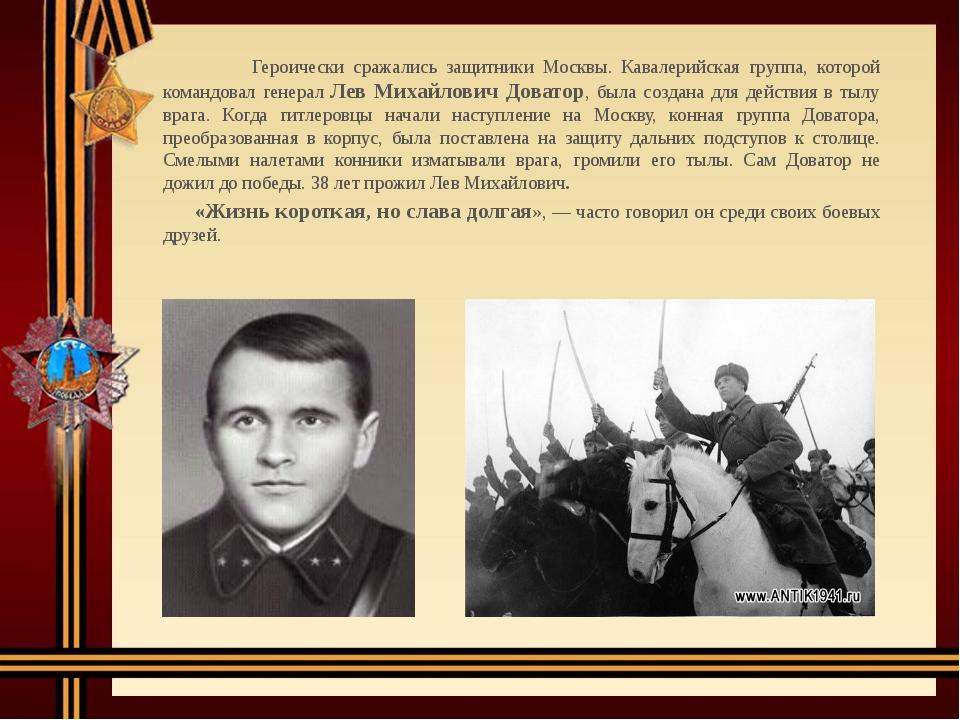 Героически сражались защитники Москвы. Кавалерийская группа, которой командо...