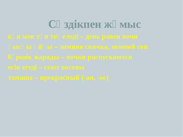 Сөздікпен жұмыс күн мен түн теңеледі – день равен ночи қысқы ұйқы – зимняя сп...