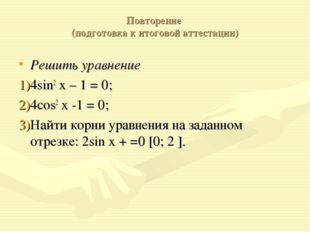 Повторение (подготовка к итоговой аттестации) Решить уравнение 4sin2 x – 1 =