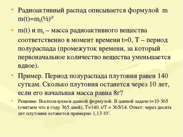 Радиоактивный распад описывается формулой m m(t)=m0(½)t/T m(t) и m0 – масса р...